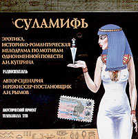 Радиоспектакль. Суламифь - Р. Касумов, М. Климова, В. Фоков, Андрей Филиппак