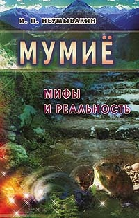 Mumie. Mify i realnost - Ivan Neumyvakin