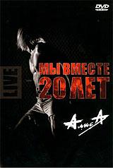 Alisa. My vmeste. 20 let (Live) - Alisa