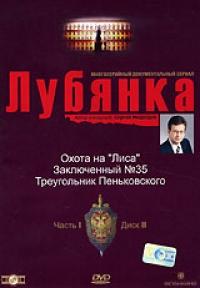 Lubyanka. Vol. 1. Disk 2. Ohota na