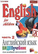 English for children: Anglijskij jasyk. Wideoutschebnik dlja mladschich schkolnikow. Vol. 2 - Elena Merkulova