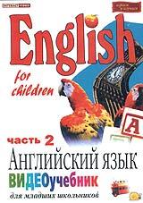 English for children: Anglijskij jasyk. Wideoutschebnik dlja mladschich schkolnikow. Vol. 2 - Elena Merkulova