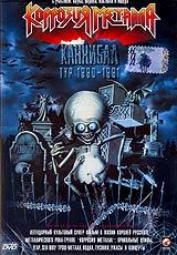 Коррозия металла. Каннибал. Тур 1990-1991 - Коррозия Металла