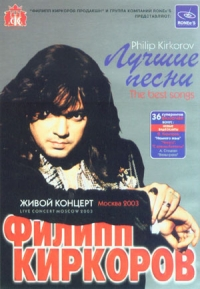 DVD Philip Kirkorov. The Best Songs. Luchshie pesni (2 DVD) - Philipp Kirkorov