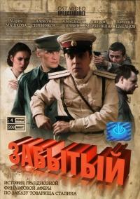 The Forgotten (Zabytyy) (4 Serii) - Vladimir Schegolkov, Vadim Zobin, Vadim Spiridonov, Petr Duhovskoy, Aleksej Serebryakov, Ivar Kalnynsh, Dmitriy Mulyar