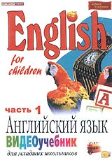 English for children: Anglijskij jasyk. Wideoutschebnik dlja mladschich schkolnikow. Vol. 1 - Elena Merkulova