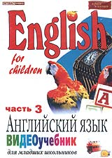 English for children: Anglijskij jasyk. Wideoutschebnik dlja mladschich schkolnikow. Vol. 3 - Elena Merkulova