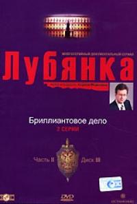 Lubyanka. Vol. 2. Disk 3. Brilliantovoe delo - G. Ogurnaya, S. Vetlin, Aleksej Pimanov, Sergey Medvedev