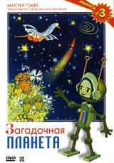 Zagadochnaya planeta. Vol. 3. Sbornik multfilmov - Yu Butyrin, A Zyablikova, Dmitriy Babichenko, B Ardov, Rozaliya Zelma, V Lvovskiy, Nikita Bogoslovskiy