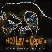 СерьГа + HDJ Lev. Ночная дорога в страну чудес - Серьга , HDJ Lev
