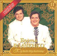 Bratya Radchenko. Tuman - tumanishche (+ Novaya pesnya) - Bratya Radchenko