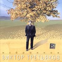 Виктор Третьяков. Избранное - Виктор Третьяков