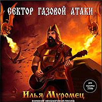 Sektor Gazovoj Ataki. Ilya Muromets - Sektor Gazovoy Ataki