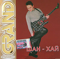 Шан-Хай. Grand Collection - Шан-Хай
