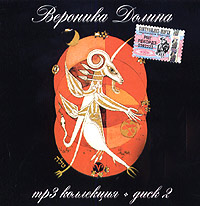 Veronika Dolina. Disk 2. MP3 Kollektsiya (mp3) - Veronika Dolina