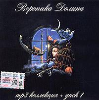 Veronika Dolina. Disk 1. MP3 Kollektsiya - Veronika Dolina