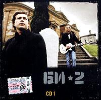 Би-2. CD 1 (mp3) - Би-2