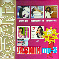 mp3 CD Jasmin. Grand Collection. mp3 Kollektsiya - Zhasmin