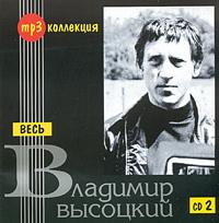 Vladimir Vysotskij. Ves CD 2 (mp3) - Wladimir Wyssozki