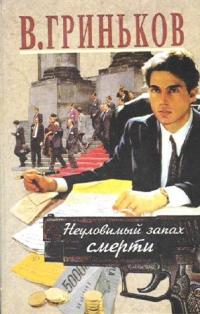 Книги Неуловимый запах смерти - Владимир Гриньков