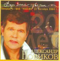 CD Диски Александр Новиков. Вези меня, извозчик. 20 лет. Концерт в ГЦКЗ