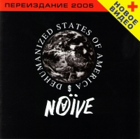 Наив. Dehumanized States of America (Переиздание 2005 + новое видео) - Наив