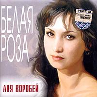 Аня Воробей. Белая роза - Аня Воробей