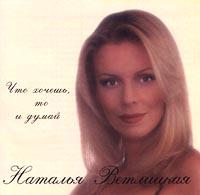 Natalya Vetlitskaya. CHto hochesh, to i dumaj - Natalya Vetlickaya