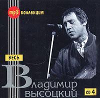 Vladimir Vysotskij. Ves CD 4 (mp3) - Wladimir Wyssozki