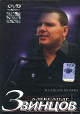 Александр Звинцов. На закате XX века - Александр Звинцов