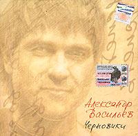 Aleksandr Wasilew. Tschernowiki - Aleksandr Vasilev