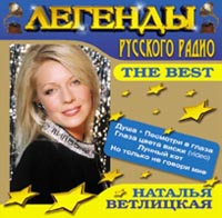 Legendy Russkogo radio. Natalya Vetlitskaya. The Best - Natalya Vetlickaya