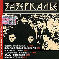 Zazerkale. mp3 Kollektsiya - Zazerkale