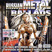Various Artists. Russian Metal Ballads. mp3 Collection. Vol. 2 (mp3) - Arija (Aria) , Chernyy kofe , Korroziya Metalla , Master , Legion , Epidemiya , Shmeli