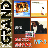 Viktor Zinchuk. Grand Collection (mp3) - Viktor Zinchuk