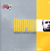 Dolphin. Best Collection. mp3 Коллекция. CD 2 - Дельфин / Dolphin