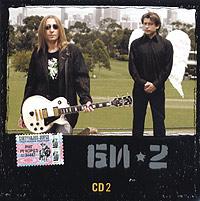 Bi-2. CD 2 (mp3) - Bi-2