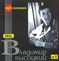 Vladimir Vysotskij. Ves CD 5 (mp3) - Wladimir Wyssozki