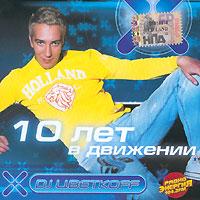 DJ Cvetkoff. 10 let v dvizhenii - DJ Cvetkoff , DJ Aligator, TOKAbeatz , Da Franco, Maxine , Stuart , Raduga