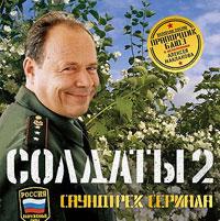 Soldaty-2. Saundtrek seriala - Konec filma , Yuta , Leprikonsy , Cabernet Deneuve , Tatyana Anciferova, Aleksey Maklakov, Ranetki