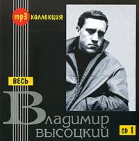 Весь Владимир Высоцкий. CD 1 (mp3) - Владимир Высоцкий