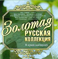 Золотая русская коллекция. В краю магнолий - ВИА Сливки , Земляне , ВИА