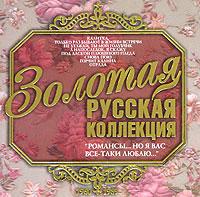 Золотая русская коллекция. Романсы... но я вас все-таки люблю... - Нани Брегвадзе