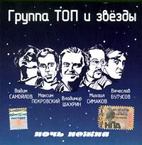 Gruppa TOP i zvezdy. Noch nezhna - Vyacheslav Butusov, Vadim Samojlov, Vladimir Shahrin, Maksim Pokrovskij, Mihail Simakov, Evgeniy Gorenburg