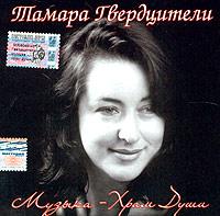Tamara Gverdtsiteli. Muzyka - Hram Dushi (2004) - Tamara Gverdciteli