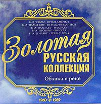 Золотая русская коллекция. Облака в реке - Земляне , ВИА