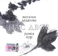 Наталья Дудкина, Раиса Нур. Нас двое - Наталья Дудкина, Раиса Нур