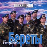 Golubye berety. Poswjaschtschenie - Golubye Berety