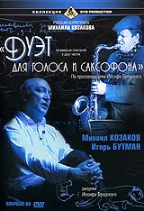 Дуэт для голоса и саксофона - Михаил Козаков, Петр Кротенко, Игорь Бутман