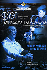 Duet dlya golosa i saksofona - Mihail Kozakov, Petr Krotenko, Igor Butman